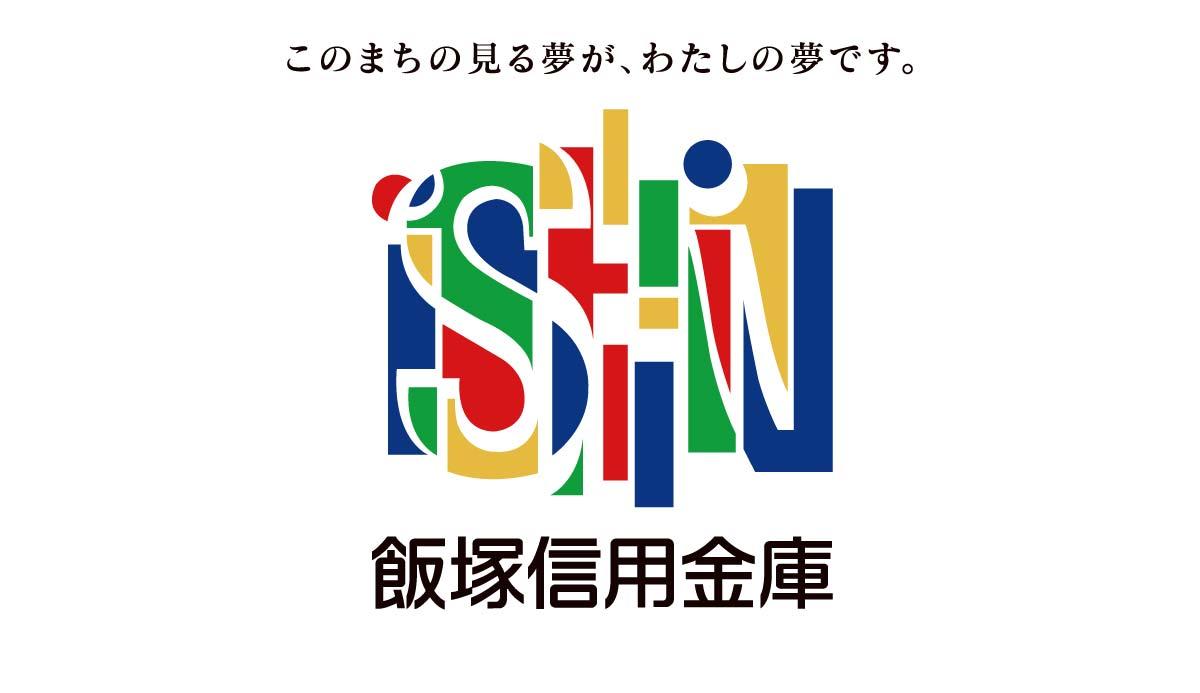飯塚信用金庫