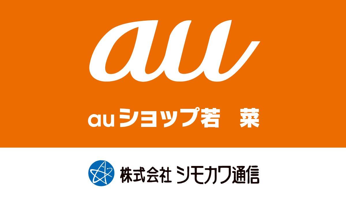 シモカワ通信