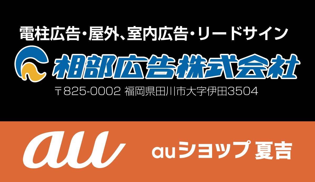 相部広告株式会社