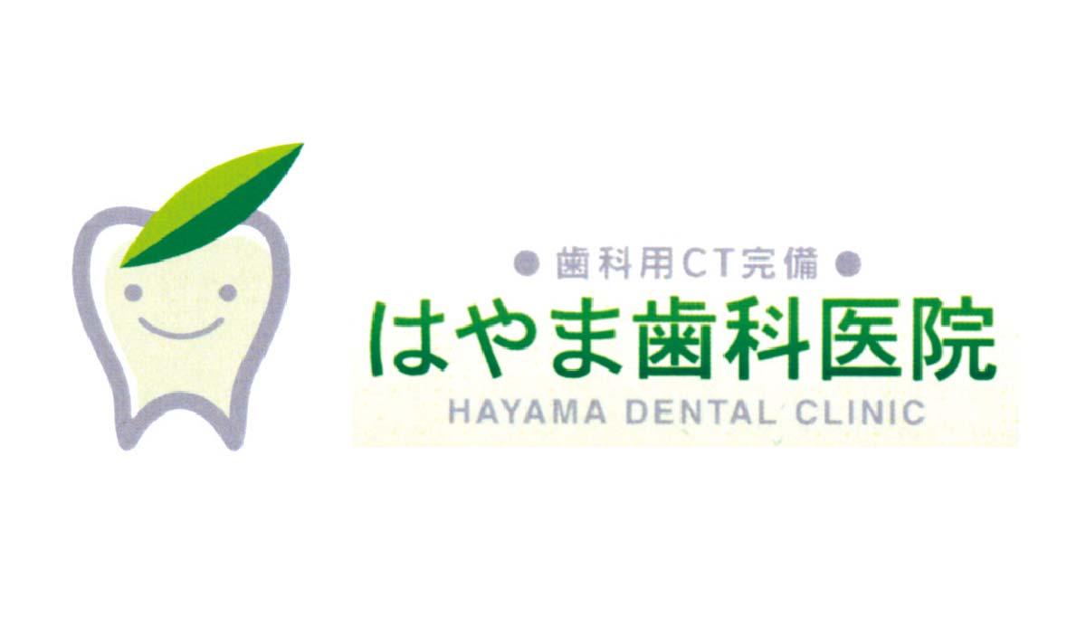はやま歯科